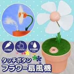 ☆フラワー扇風機 加湿機能付き 植木鉢モデル USB電源