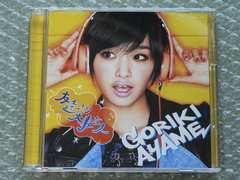 剛力彩芽【友達より大事な人】初回盤/CD+DVD/OffShot+ダンス解説