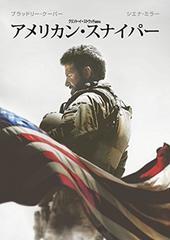 新品DVD/アメリカン・スナイパー/アメリカンスナイパー