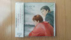 パトレイバー  コンプリート・ヴォーカルコレクション  CD