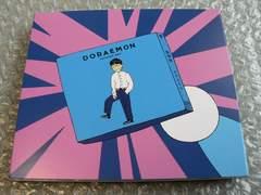 星野源『ドラえもん』初回限定盤【CD+DVD(60分)】他にも出品中
