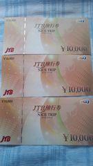 JTB旅行券 3万円分