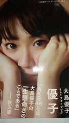 大島優子ファーストフォトブック優子(送料込700円)