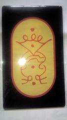 ムー付録 金運・財運を上昇させる秘嚢 神仙招財秘符袋