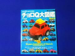 中古 チョロQ大図鑑Vol.6 '80〜'86 モデルカーズ '04/6