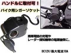 バイク用 シガーソケット 電源ソケット/シガーライター ハンドル
