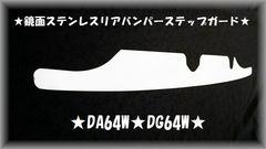 ★スクラムDG64ワゴン●リアバンパー鏡面ステップガード