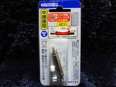中継接栓 5C同軸と3C同軸ケーブルをつなぐ部品 日本アンテナ
