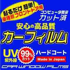 5シリーズ セダン E60 カーフィルム フロント