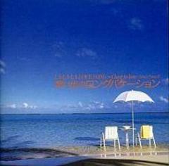 【想い出のロングバケーション LA・LA・LA LOVE SONG/角聖子ピアノ】CD
