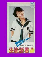 1984『生徒諸君!』小泉今日子 パンフ付き