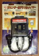 光センサー付タイマー