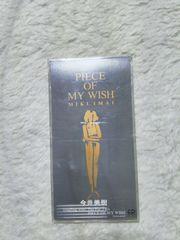 CDs 今井美樹 PIECE OF MY WISH あしたがあるから主題歌 '91/11