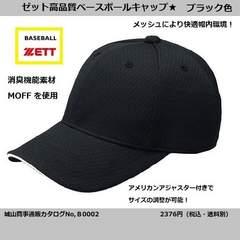 即決送料無料★ゼットベースボールキャップ★ブラック★JFREE