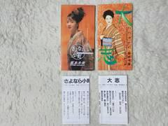 CDs 坂本冬美 さよなら小町'96/3 大志'97/3 歌入カラオケ