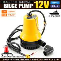 ★ビルジポンプ 12V 小型 水中ポンプ ビルジ排水 [Tool-02]