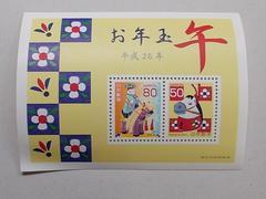 【未使用】年賀切手 平成26年用 小型シート 1枚