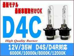 NOAH/ 高品質D4C/ 最新車種対応/ 純正交換バルブ/ 1年保証