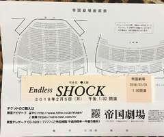 Endless SHOCK☆2月5日(月)昼☆A席�@送料無料