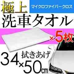 洗車タオル 5枚 マイクロファイバークロス 34×50cm 白 ro012