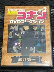 【DVD】名探偵コナン DVDコレクション VOLUME5 赤井秀一