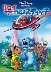中古DVD/ディズニー  リロイ アンド スティッチ/リロイ&スティッチ