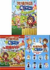DS 牧場物語 ようこそ!風のバザールへ 攻略本3冊