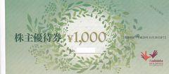 即決★カラオケ,コシダカ,まねきねこ1000円券★在庫75枚