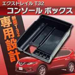 エクストレイル T32 コンソール ボックス 収納 トレイ ケース