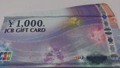 JCBギフト券5万円分☆切手印紙テレカ等支払い可