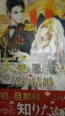 レジーナブックス 天使と悪魔の契約結婚全2巻/東万里央,八美☆わん