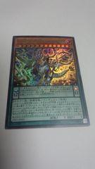 遊戯王 YS02限定 超天新龍 オッドアイズ・レボリューション・ドラゴン(ウルトラ)