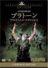 ■即決DVD新品■プラトーン (アルティメット・) 2枚組