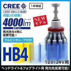 送料無料【HB4】ヘッドライト対応 LEDキット 両面XM-L2 CREEチップ 4000LM
