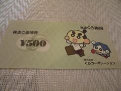 くらコーポレーション株主ご優待券500円券20枚セット くら寿司