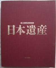 古書!!朝日ビジュアルシリーズ「日本遺産」10冊ファイル中古