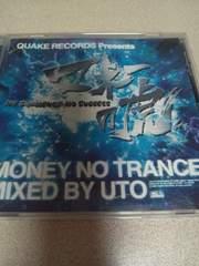 マネーの虎 トランス MIXED BY UTO DJ UTO