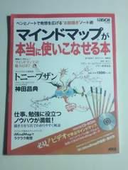 ■即決■マインドマップが本当に使いこなせる本(CD-ROM付)■仕事、勉強