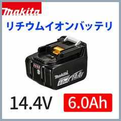 新品 マキタ 14.4V 大容量 6.0Ah バッテリー BL1460B