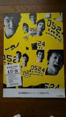24時間TVのポスター♪非売品☆