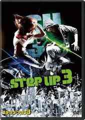 ■即決DVD新品■ステップ・アップ3