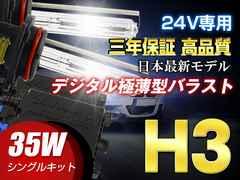 車検対応!快速起動 24V専用薄型35w HIDキット H3 6000K/AC交流