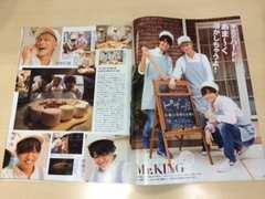 Mr.KING 2/23発売 Myojo&ポポロ 4月号切り抜き