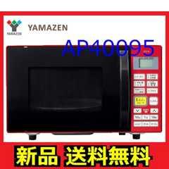 送料無料 新品 SERIO オーブンレンジ YRC-J160-R レッド(16L)