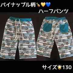 パイナップル柄☆ハーフパンツ☆130