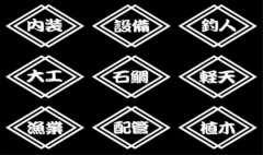 職人ステッカー 菱・内装 軽天  2枚組