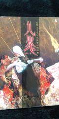 九怨-kuon- 公式完全攻略絵巻☆即決♪