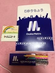 【非売品/新品】大阪メトロosaka metro公式グッズ自由帳 色鉛筆