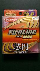 BerKleyバークレーFire Line 《芯円》1号150m  18LB ラジアルブレイド