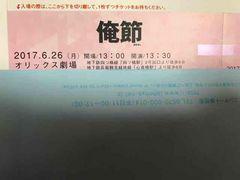 俺節 安田章大 6/26 2連番
